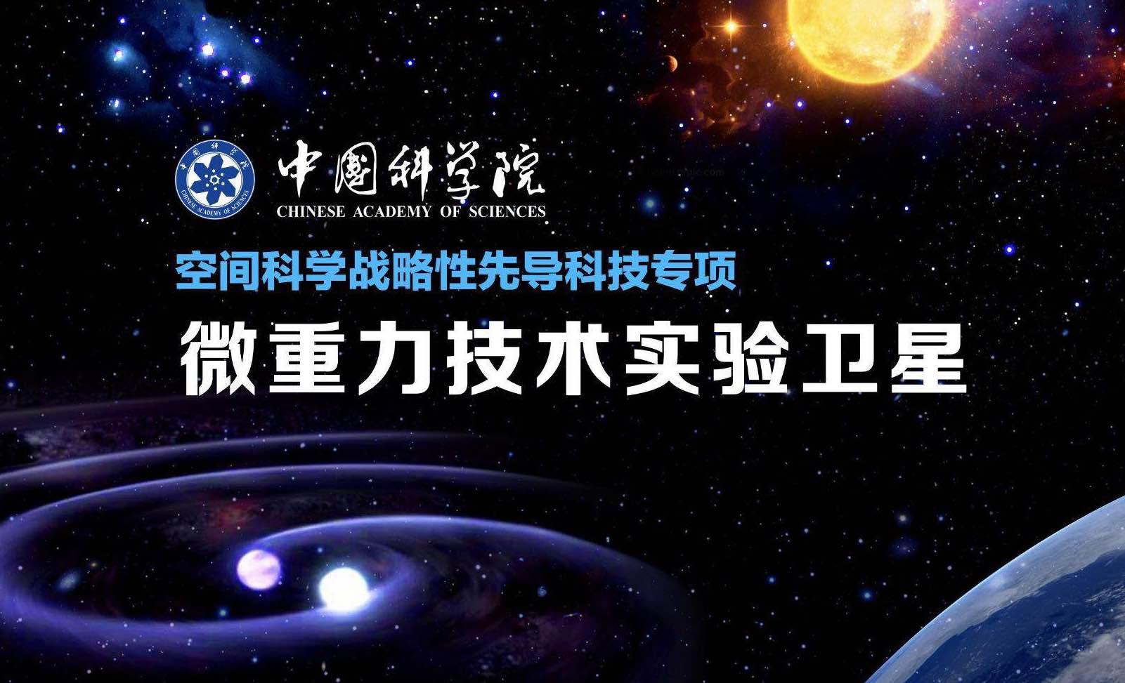 """命名""""太极一号""""!我国空间引力波探测迈出第一步"""