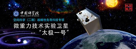 """2019.8""""太极一号""""微重力技术实验卫星宣传图.jpg"""